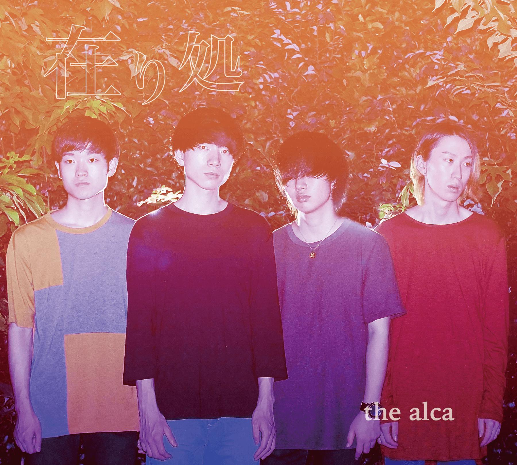 the alca / 在り処