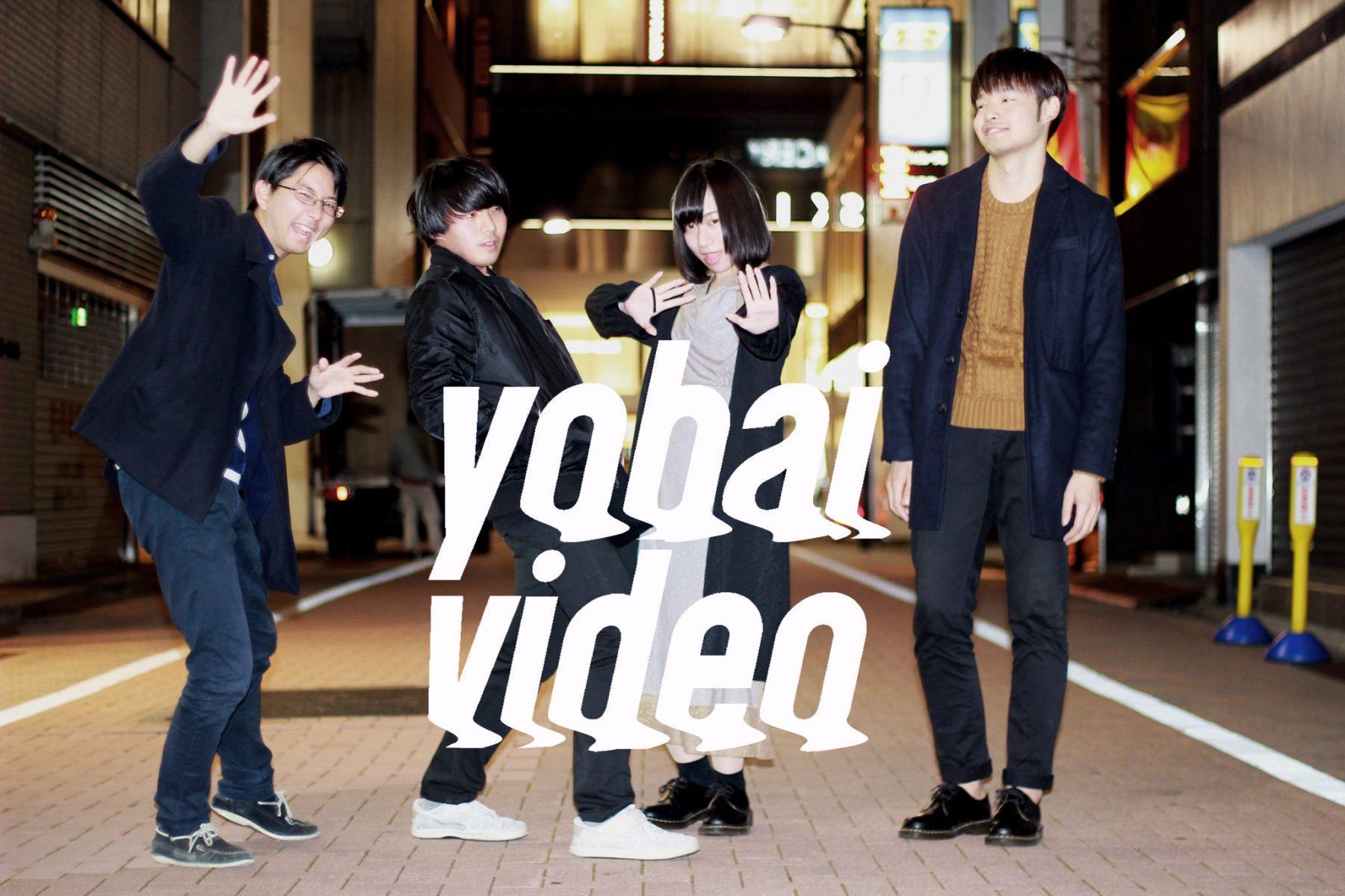yobai-video