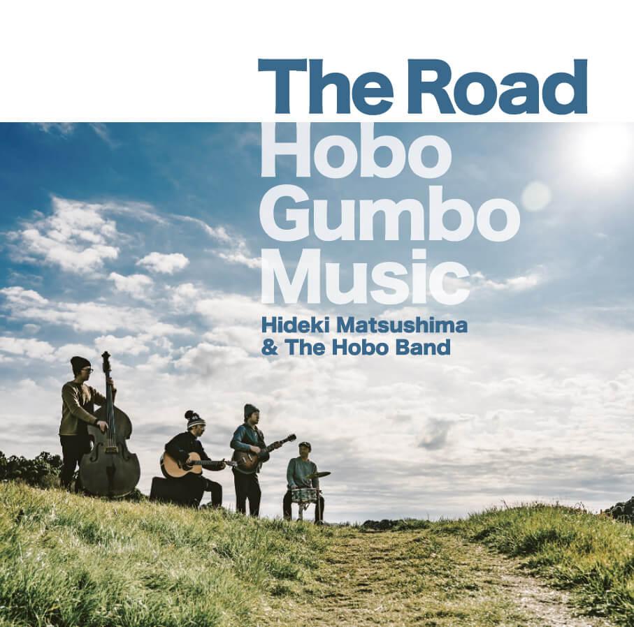 マツシマヒデキと放浪楽団_The-Road-Hobo-Gumbo-Music
