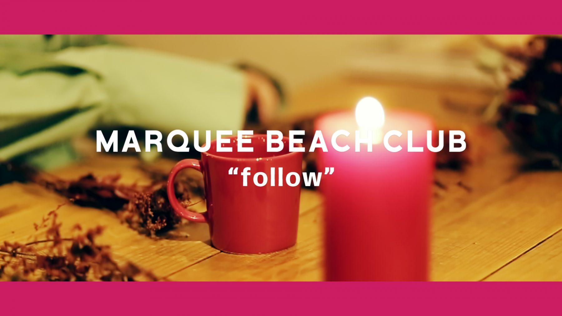 MARQUEE BEACH CLUB / follow (Lyric Video)