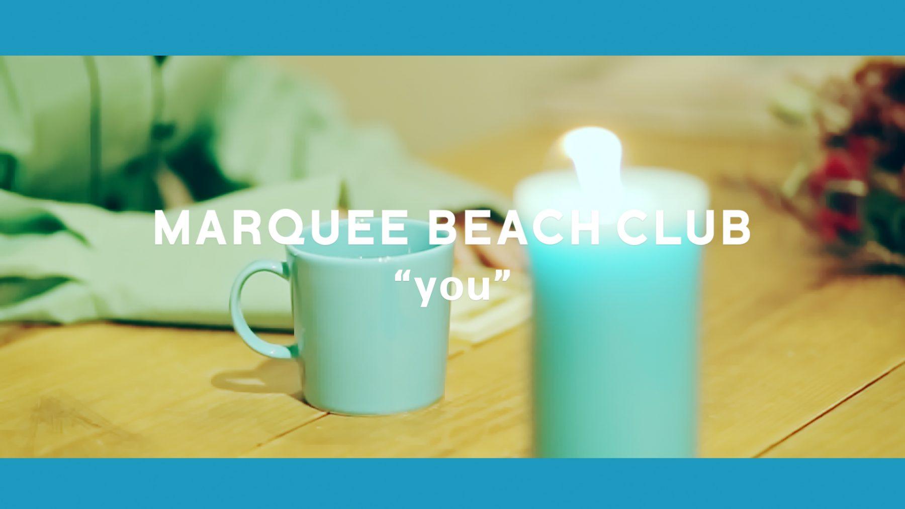 MARQUEE BEACH CLUB / you (Lyric Video)
